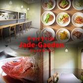 中国海新 ジェイドガーデン Jade-Gardenクチコミ・中国海新 ジェイドガーデン Jade-Gardenクーポン