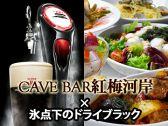 カーブバー Cave Bar 紅梅河岸クチコミ・カーブバー Cave Bar 紅梅河岸クーポン