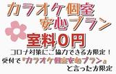 歌うんだ村 長野駅前店 割引クーポン・カラオケ割引クーポン