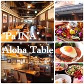 Pa'INA Aloha Tableクチコミ・Pa'INA Aloha Tableクーポン