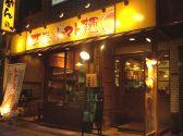 太陽のトマト麺 錦糸町本店クチコミ・太陽のトマト麺 錦糸町本店クーポン
