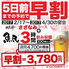 魚民 JR尼崎北口緑遊広場前店