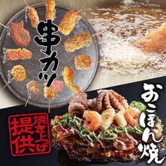 お好み焼き本舗 仙台泉ヶ丘店