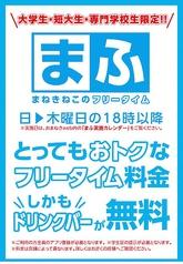 カラオケ本舗 まねきねこ 取手駅東口店