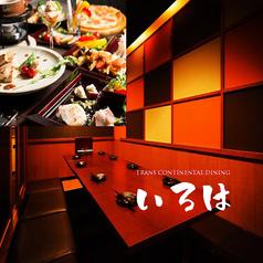 いろは i-ROHA 船橋 TRANS CONTINENTAL DINING