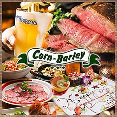 コーンバレー Corn Barley