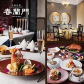 春蘭門 ホテル阪急インターナショナル 中国料理クチコミ・春蘭門 ホテル阪急インターナショナル 中国料理クーポン