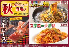 すたみな太郎 米沢店