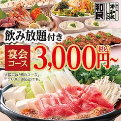 JAPANESE DINING 和民 寝屋川市駅前店