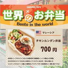 サクラカフェ SAKURA CAFE &ダイニング 神保町