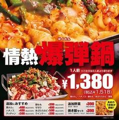 焼肉五苑 福島店