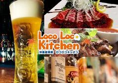 洋風居酒屋 LOCOLOCO kitchen ロコロコキッチン