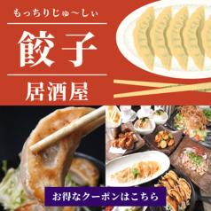松山餃子酒場 皮咲