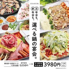 チャンチ 梅田 第3ビル店