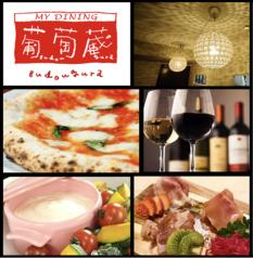 MY DINING 葡萄蔵 仙台駅前店