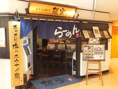 麺家 仙台ロフト