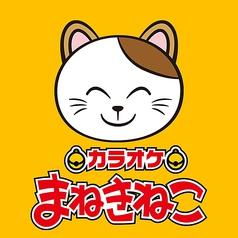 カラオケ本舗 まねきねこ 水戸バイパス店