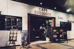 カフェ ココドコ cafe cocodoco