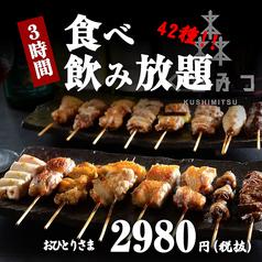 とりこっこ 鶏こっこ 渋谷センター街店