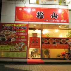 中華料理 福山駅西店