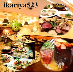 イカリヤ523 ikariya523