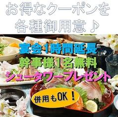 柚子や yuzuya 天王寺アポロ店