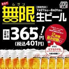 甘太郎 梅田HEP通り店