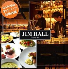 ジムホール JIM HALLの画像