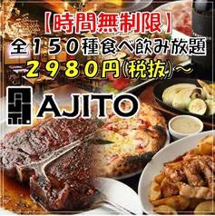 アジト AJITO BARU 鷺沼店