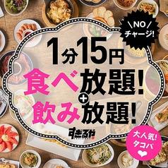 肉バル HONOKA 吉祥寺店