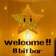 8bit bar エイトビット バー