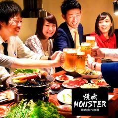 焼肉MONSTER 小山西城南店