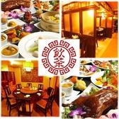 香港楼 チャイニーズ CHINESE レストラン 飲茶 中華クチコミ・香港楼 チャイニーズ CHINESE レストラン 飲茶 中華クーポン