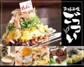 ごっつい 渋谷 お好み焼きクチコミ・ごっつい 渋谷 お好み焼きクーポン