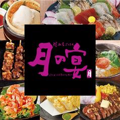 茨城県 湯葉(湯葉料理 ... - r.gnavi.co.jp