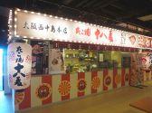 たこ焼 十八番 台場デックス東京ビーチクチコミ・たこ焼 十八番 台場デックス東京ビーチクーポン