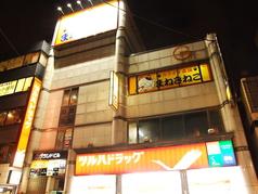 カラオケ本舗 まねきねこ 札幌北24条店