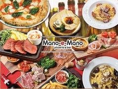 マーノエマーノ Mano-e-Mano