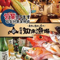 農家と漁師の台所 北海道知床漁場 川西店