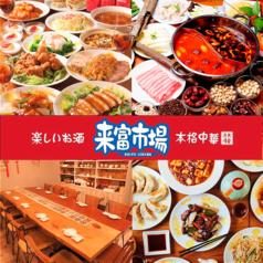 アンド テーブル AND TABLE 蒲田店