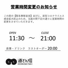 道とん堀 新潟松崎店