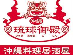 琉球御殿 高松本店