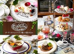 癒しの森のガーデンカフェレストラン Alice