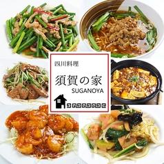 居酒屋四川料理 須賀の家