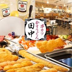 串カツ田中 川口店