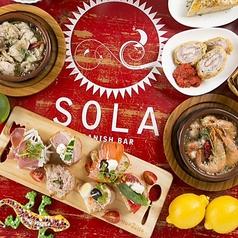 spanish bar SOLA スパニッシュ バル ソラ 堅田店