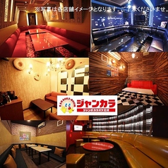 ジャンカラ 生田新道店 ジャンボカラオケ広場