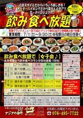 アジアの台所 小吃 荒町店
