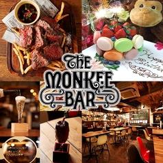 モンキーバー Monkee Bar