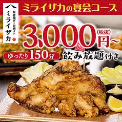 JAPANESE DINING 和民 高知追手筋店